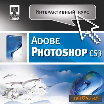 Интерактивный курс Adobe Photoshop CS3 2007 год